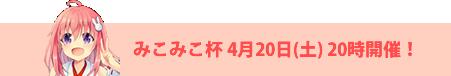 みこみこ杯4月20日(土)20時開催!