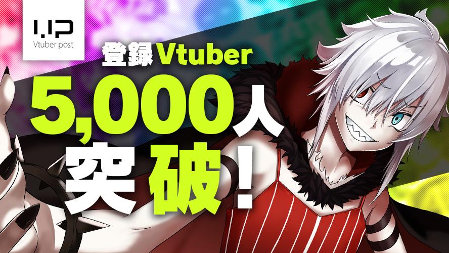 登録Vtuber5000人突破