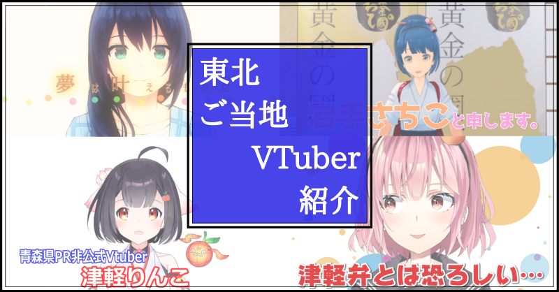 東方ご当地VTuber紹介
