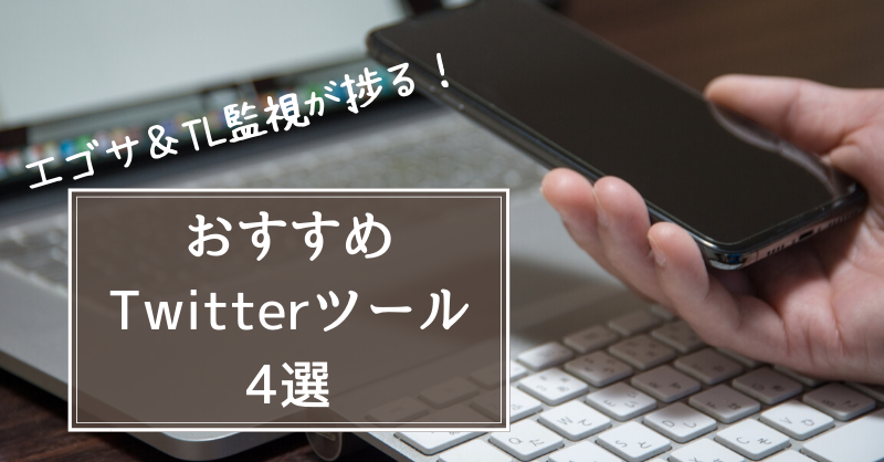 おすすめTwitterツール4選