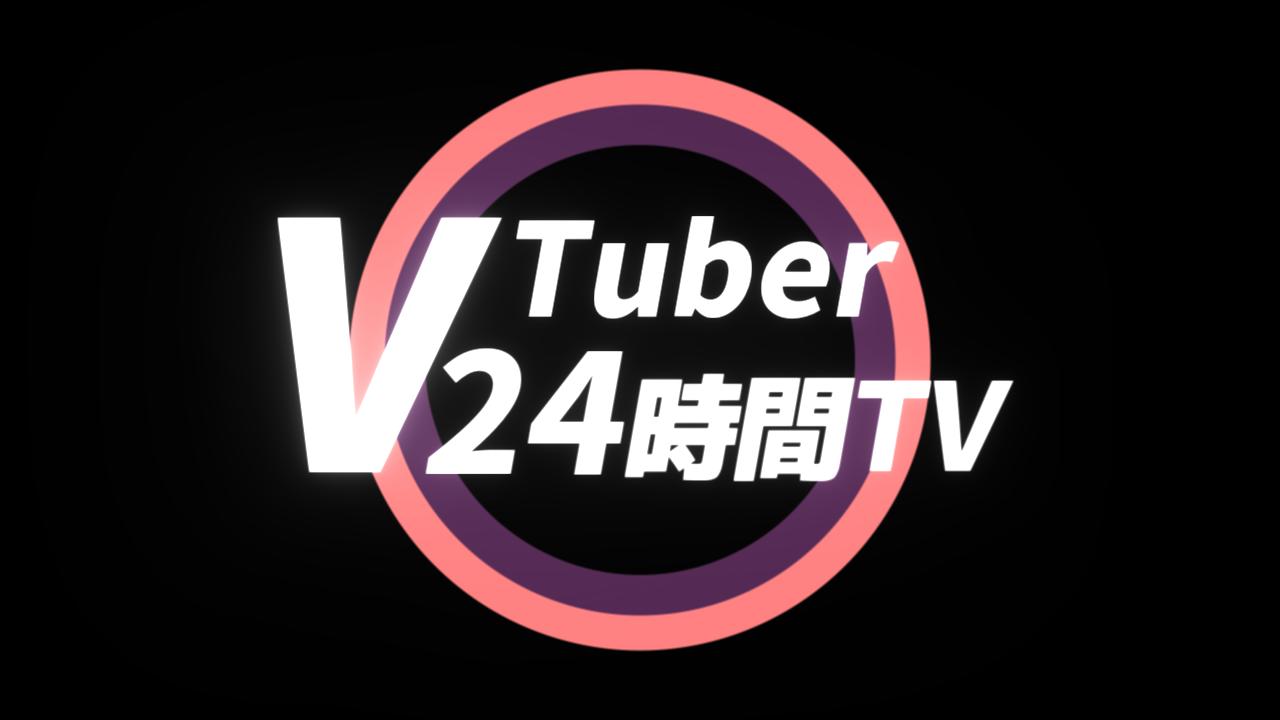 Vtuber24時間TV