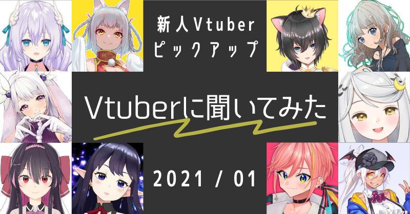 新人Vtuberアンケート(2021/01)