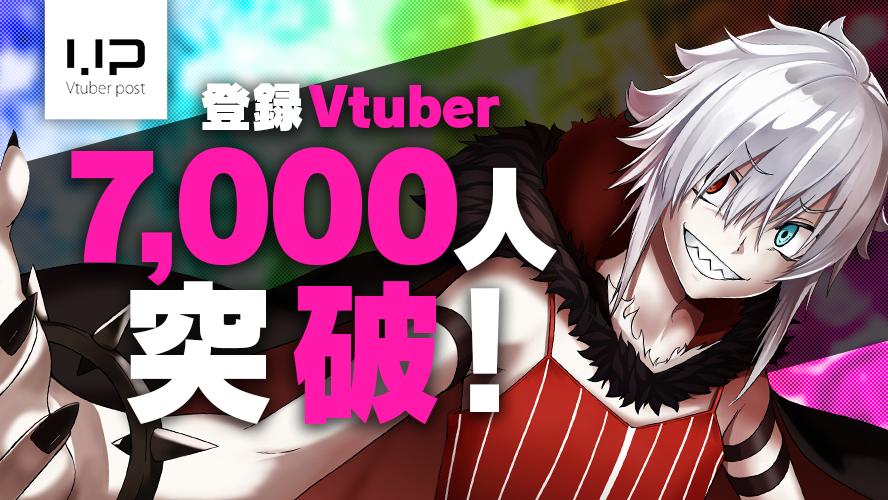 登録Vtuber7000人