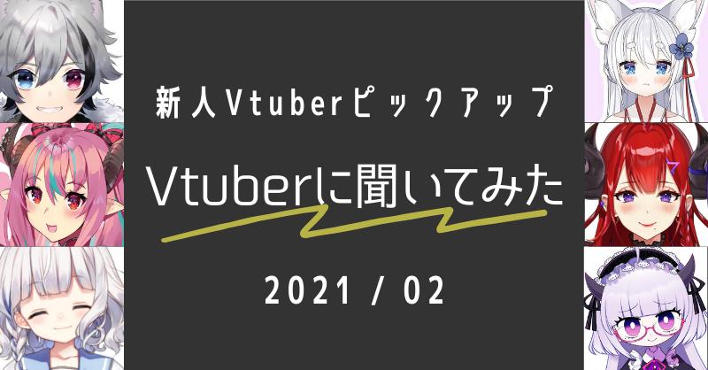 新人VTuber2月