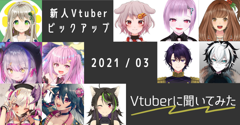 新人VTuber3月