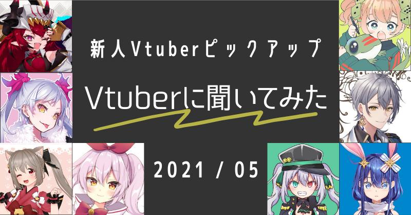 注目の新人Vtuber(5月)