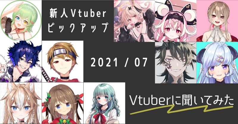 注目の新人Vtuber(7月)