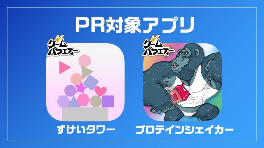 PR対象アプリ